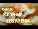 ЧЕБУРЕКИ СЛОЕНЫЕ/2 РЕЦЕПТА/САМЫЕ ТОНКИЕ/