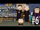 ОЗАБОЧЕННЫЕ СВЯЩЕННИКИ ► South Park - The Fractured But Whole (Полное прохождение на русском 6)