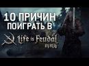 10 Причин Поиграть в Life is Feudal: MMO