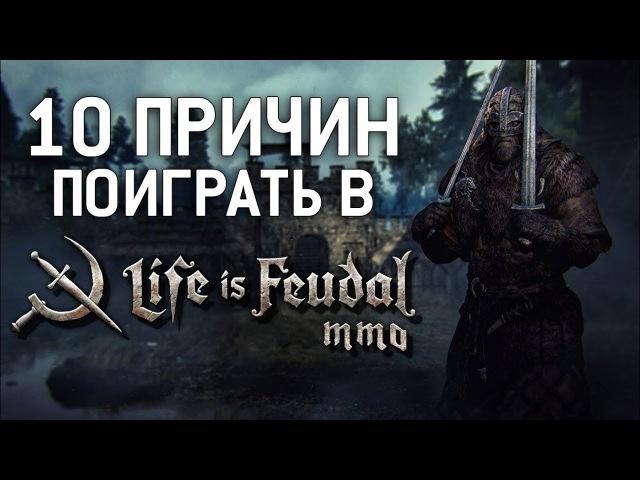 10 Причин Поиграть в Life is Feudal MMO
