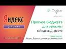 Прогноз Бюджета Яндекс Директ. Сколько Стоит и Какой Бюджет на Директ