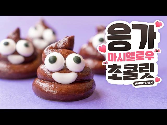 응가 이모지 마시멜로우 초콜릿 만들기! - Ari Kitchen(아리키친)
