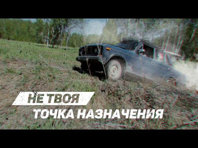Танки грязи не боятся! / Точка назначения-18 / НЕ ТВОЯ