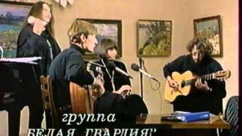 Олег ЗаливакоБелая Гвардия. Он приехал.mp4