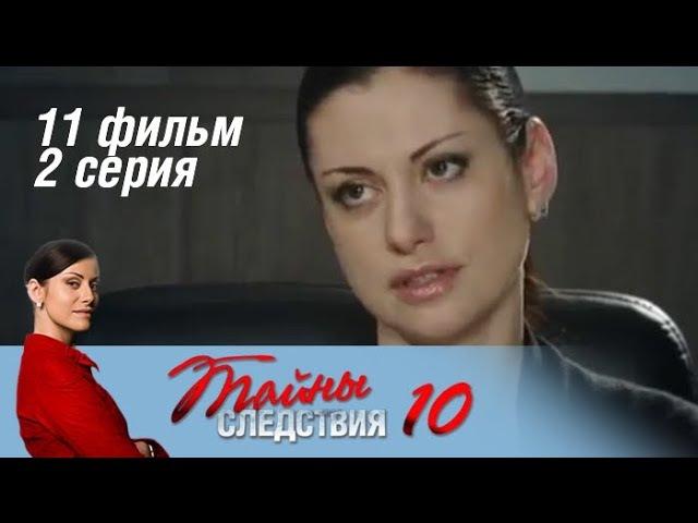 Тайны следствия. 10 сезон. 11 фильм. Не сидите на столе. 2 серия (2011) Детектив @ Русские сериалы