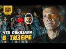 """Что показали в трейлере «Дэдпул 2/Deadpool 2"""" Марвел 2018"""