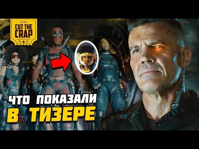Cut The Crap - Deadpool 2 (Parsing Trailer 1)
