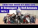 Сюжетная линия от Drakengard до NieR Automata Часть 2