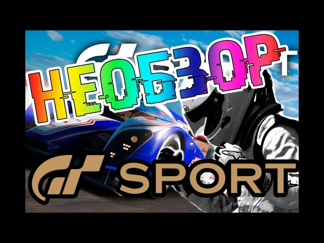 не ОБЗОР Gran Turismo Sport HORI Racing Wheel Apex RWA