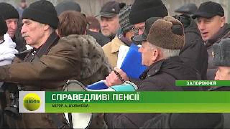 Новини Z - У Запоріжжі мітингували пенсіонери - 07.02.2018