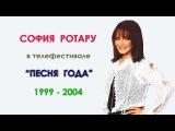 София Ротару - Песня Года (1999-2004)
