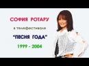 София Ротару Песня Года 1999 2004