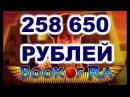 КАК ВЗЛОМАТЬ ИГРОВОЙ АВТОМАТ BOOK OF RA КАК ВЫИГРАТЬ 258 650 РУБЛЕЙ В КАЗИНО ВУЛКАН