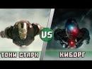Железный человек (Мстители) vs Киборг (Лига Справедливости)