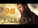 Воскресший Эртугрул 98 серия анонс и дата выхода на русском языке