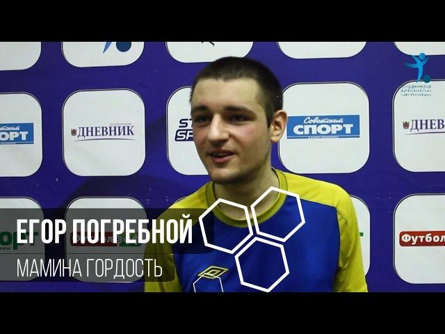 Егор ПОГРЕБНОЙ - Мамина Гордость (СПбГУ)