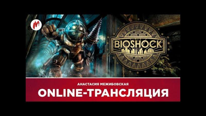 Город мечты | BioShock