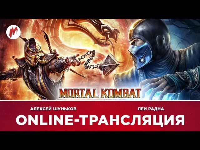 Mortal Kombat: 25 лет | Алексей Шуньков и Леи Радна