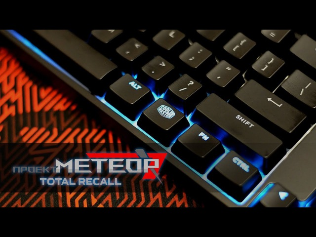 Total Recall powered by Masterkeys PRO L RGB (Project Meteor by S.PiC)