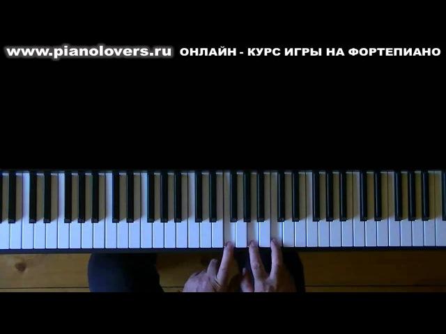 Урок 6. Курс фортепиано. М.Легран Шербургские зонтики