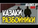 SAMP l Advance Rp Red [17] КАЗАКИ РАЗБОЙНИКИ НА ЗАВОДЕ!