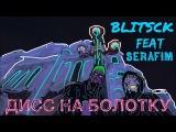 BLITSCK X SERAFIM - ДИСС НА БОЛОТКУ