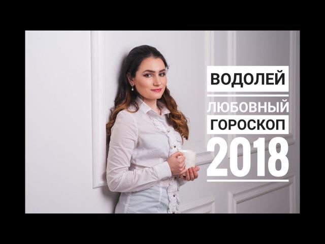 ВОДОЛЕЙ. Любовный гороскоп на 2018 год от Аллы Вишневецкой