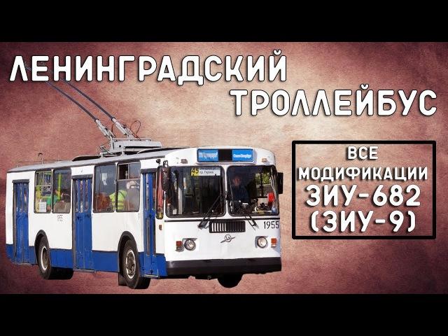 ЗиУ-9(682)/ЛЕНИНГРАДСКИЙ ТРОЛЛЕЙБУС