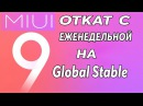 Miui 9 Откат пере прошивка с еженедельной на глобалку стабильную ( Global Stable ).