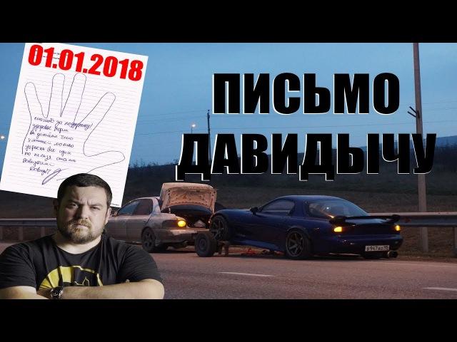 ПОКУПКА МАЗДЫ РХ-7 ( мечты сбываются )01.01.2к18