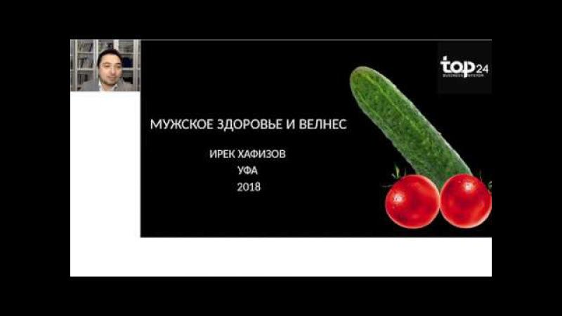 Ирек Хафизов Презентация Wellness и мужское здоровье