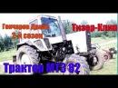 Гончаров Драйв 22-й выпуск. Трактор МТЗ-82 - Тизер-Клип