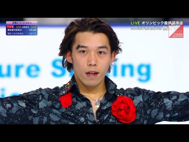 Takahito Mura - 2017 Japanese Nationals SP