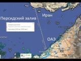 Плоская Земля или съемка Арабских эмиратов из Ирана через Персидский Залив за 200 км(Северный Проект)