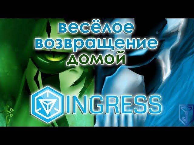 🌐 НАКОНЕЦ МЫ ИДЁМ ДОМОЙ!! | @Ingress 💠 РЕАЛИТИ_Games [Обход 1 / Часть 3]