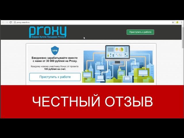Биржа купли продажи Proxy ОТЗЫВЫ   От 30 000 рублей в день Платит сайт или нет?