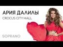 SOPRANO Ария Далилы из оперы Самсон и Далила Концерт в Crocus City Hall