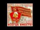 Комсомольцы Добровольцы