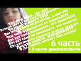 9-ти летняя девочка оскорбляет,плагиатит,матерится,врёт, что ей 15 (6 часть и доказ ...