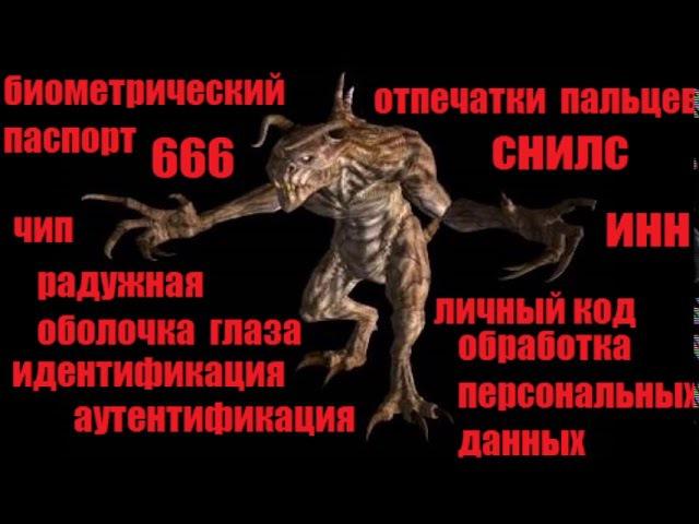 В.П.Филимонов. Электронный концлагерь и его сатанинская сущность.