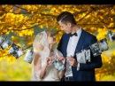 Свадьба. Больше чем слова. Краснодар. Сочи. Бумажный самолет