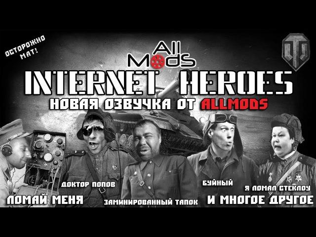 World of Tanks. Озвучка Герои Интернета 2017. Internet Heroes. 0.9.21