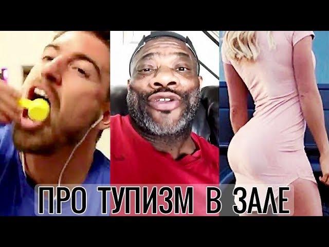 ДЕКСТЕР ДЖЕКСОН Юморит Про Тупизм В Тренажерном Зале