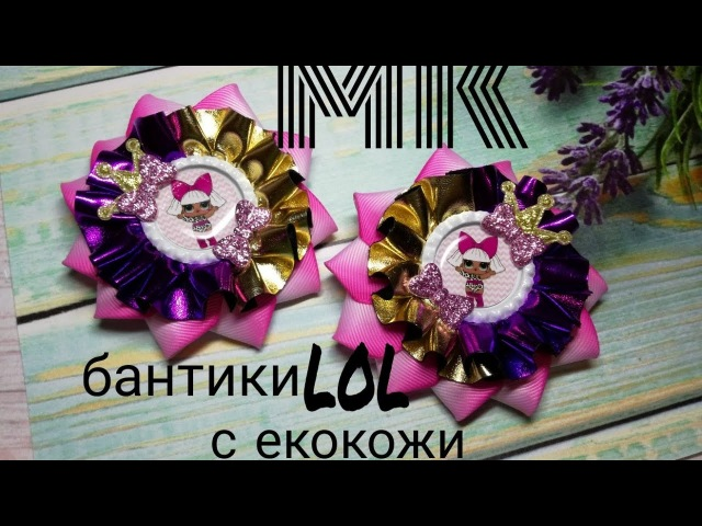 Мк бантики LOL с екокожи/LOL bows with imitation leather DIY