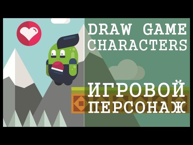 Как нарисовать персонажа для игры Урок рисования Векторная графика и Illustrator Флатинго
