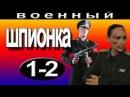 Шпионка 1-2 серия военный сериал о разведке Новые фильмы
