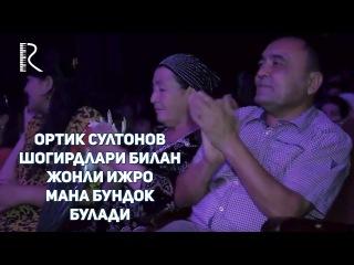 Ортик Султонов & Шогирдлари даврасида - Жонли кушик мана бундай булади