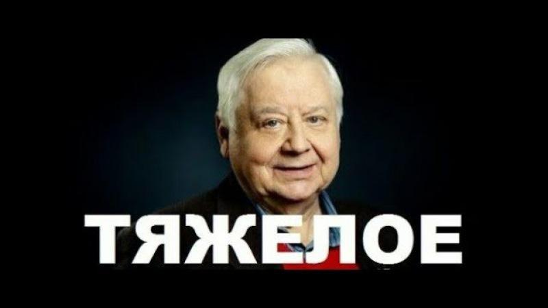 Олег Табаков в крайне тяжелом состоянии!