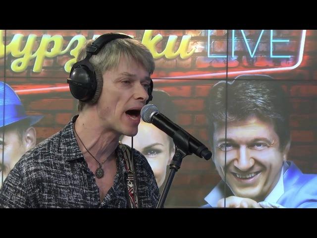 Старый Приятель - Новый день календаря (LIVE Авторадио, шоу Мурзилки Live, 17.01.18)