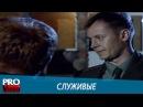 """Смотреть фильм """"СЛУЖИВЫЕ"""" РУССКИЙ БОЕВИК"""